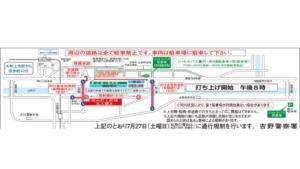吉野川交通規制