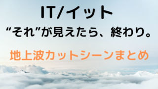 IT/地上波カットシーン