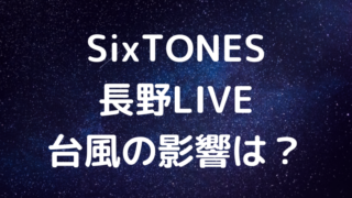 SixTOINES nagano