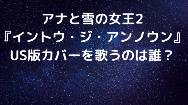 アナ雪2主題歌US版カバー