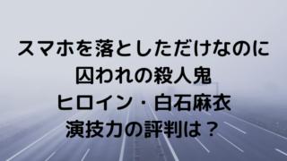スマホ2 shiraishi