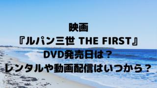 Lupin-dvd