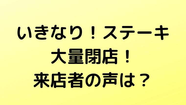 いきなりステーキ閉店店舗