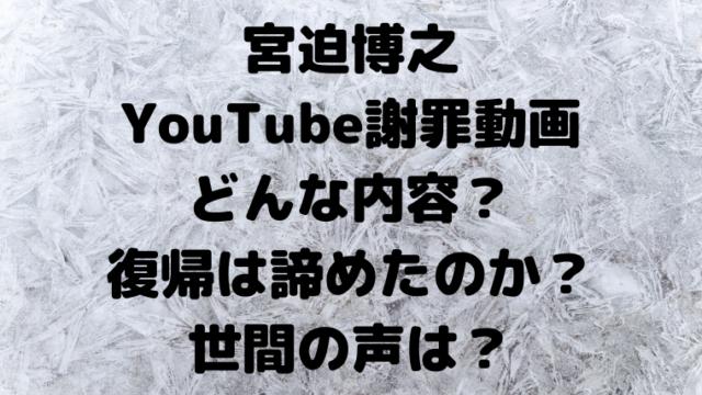 miyasako-YouTube