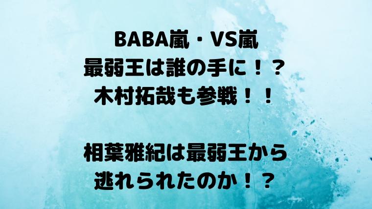 王 結果 Baba 2020 弱 嵐 最