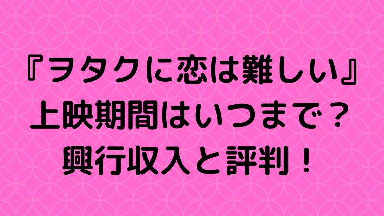 ヲタ恋 上映期間