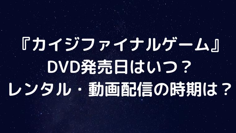 kaiji-DVD