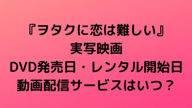 wotakoi-DVD