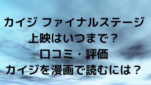 kaiji-period
