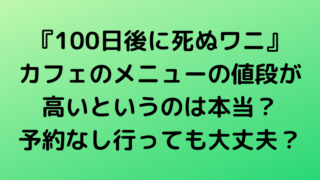 100-wanishi-cafe