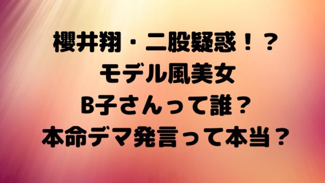 sakurai-b