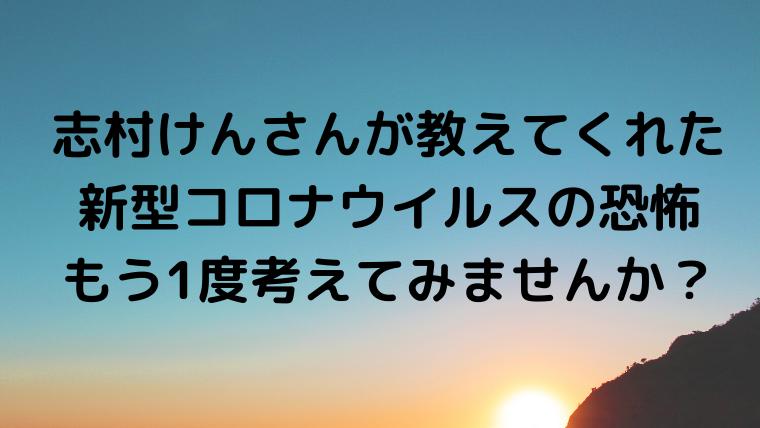 shimura-corona1