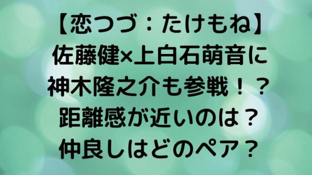 takemone-ryu