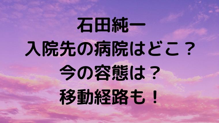 石田 純一 容態