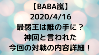 baba-4-16
