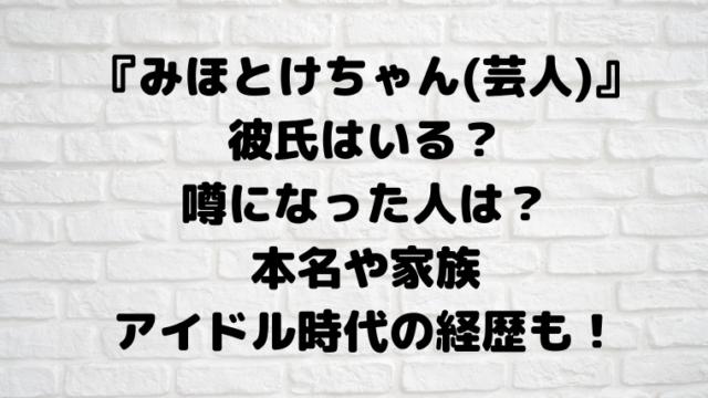 mihotoke-boyfriend