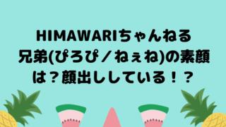 ねぇね まーちゃんおーちゃん 逃走中に出演!YouTuberまーちゃんとおーちゃんの年収が凄い!?
