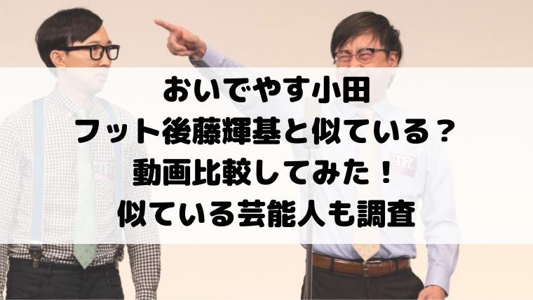小田 おいでやす