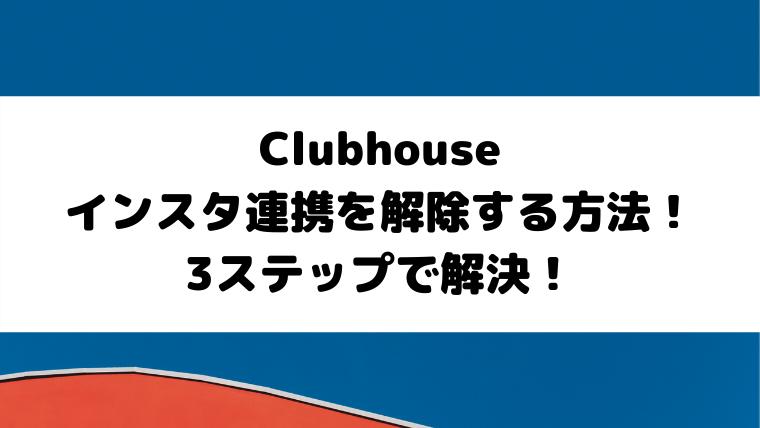 クラブ ハウス インスタ