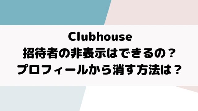 インスタ クラブ ハウス